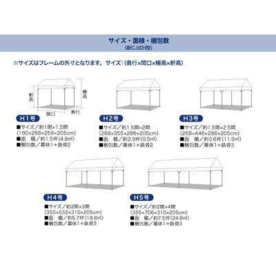 ogawa(オガワ) 集会用テント CJ式H型 新中折れフレーム 4号 ブルー 屋根幕セット 6874-50(直送品)