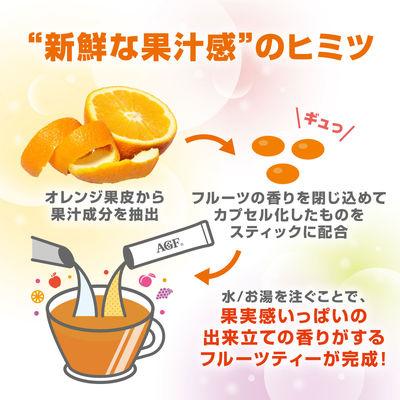 カフェラトリー芳醇グレープフルーツティー