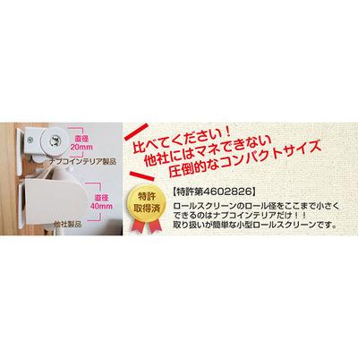 ナプコインテリア シングルロールスクリーン マグネットタイプ プル式 フルーレ 高さ900×幅430mm ライトブラウン 1本 (直送品)
