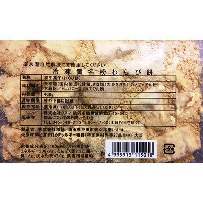 タヌマ わらび餅(黄名粉) 30122 400g×4袋(直送品)
