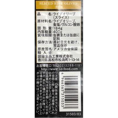 讃陽食品工業 スライスライプオリーブ 7826 4号缶×4本(直送品)