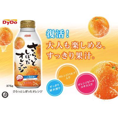 さらっとしぼったオレンジ 375g×6