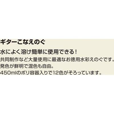 寺西化学工業 ギター 粉えのぐ おうどいろ EFK600-T10 (直送品)