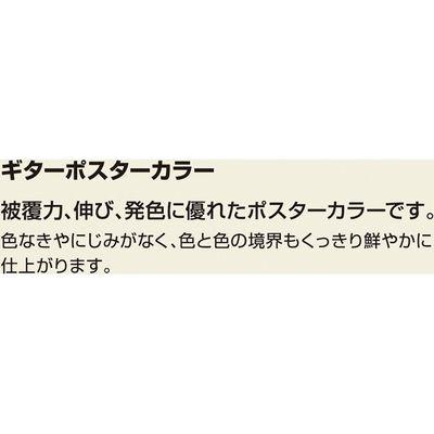 寺西化学工業 ギター ポスターカラー 600ml うすだいだい EP600-T17 (直送品)