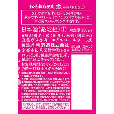 松竹梅白壁蔵「澪」ロゼ(ROSE)2本
