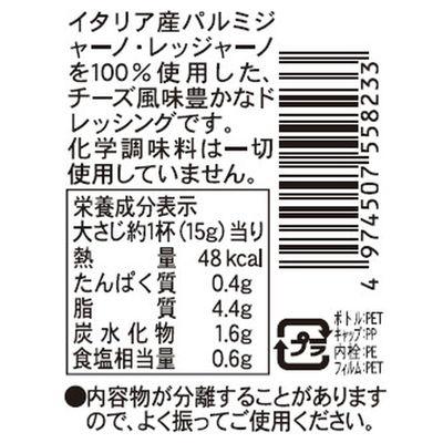プレミアムドレッシングシーザーサラダ1本