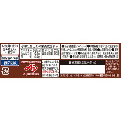 クックドゥ 中華醤調味料 甜麺醤 2個