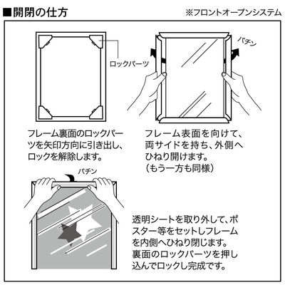 ワンロックフレーム B3 シルバー 20373632 3枚 アートプリントジャパン