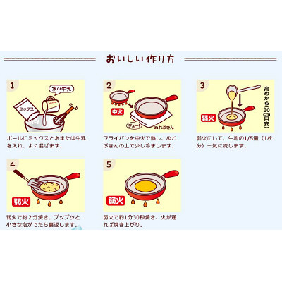 森永パンケーキミックス 150g×4袋