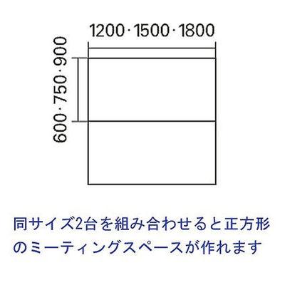 ミーティングテーブル 幅1500mm