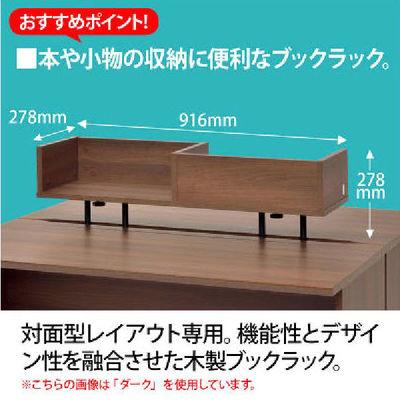 アール・エフ・ヤマカワ ユピタデスク ブックラック ダーク 幅916×奥行280×高さ271mm 1台 (直送品)