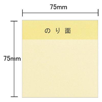 ふせん4色 75×75mm 20冊