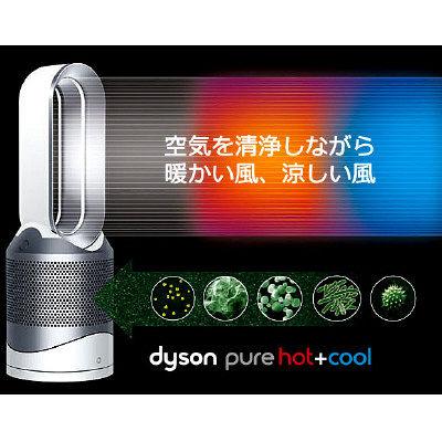 ダイソン pure hot + cool