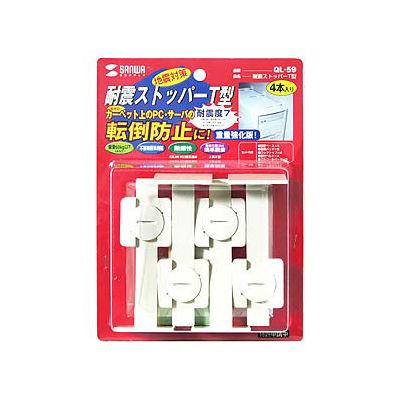 サンワサプライ 耐震ストッパー T型 QL-59 1セット(4個入) (取寄品)