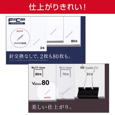 中型フラットホッチキス バイモ80 白