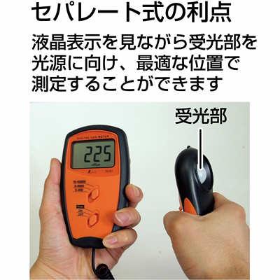 シンワ測定 セパレート式デジタル照度計