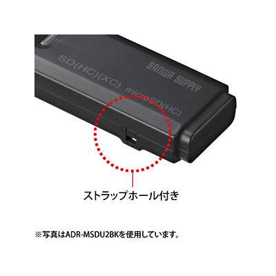 サンワサプライ USB2.0カードリーダー ADR-MSDU2W (取寄品)