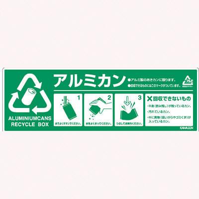 河淳 アルミ缶回収ボックスRP62 AA880 (直送品)