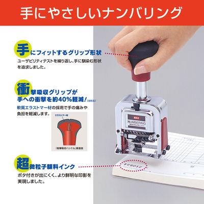 マックス ナンバリングNR-607 6桁A字体 NR90233
