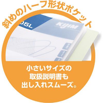 取扱説明書ファイル 差し替え式 A4