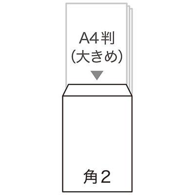 ムトウユニパック ナチュラルカラー封筒 角2(A4) クリーム テープ付 500枚(100枚×5袋)