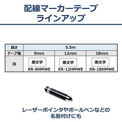 ネームランド  配線マーカー 9mm