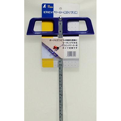 シンワ測定 ガイド定規 ビスピッチマーカー/マルチ用 77394 1セット(6個) (直送品)