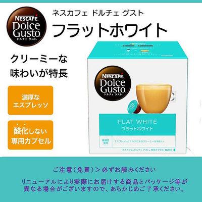 ドルチェ専用 フラットホワイト 16杯
