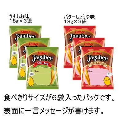 Jagabeeパーティーパック 3袋