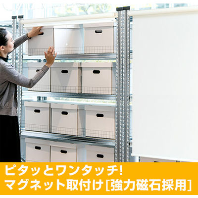 ナプコインテリア シングルロールスクリーンマグネットタイプ プル式 フルーレ 高さ1500×幅1490mm クリームホワイト 1本(直送品)