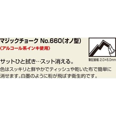 寺西化学工業 マジックチョーク No.660 赤 M660-T2 10本 (直送品)