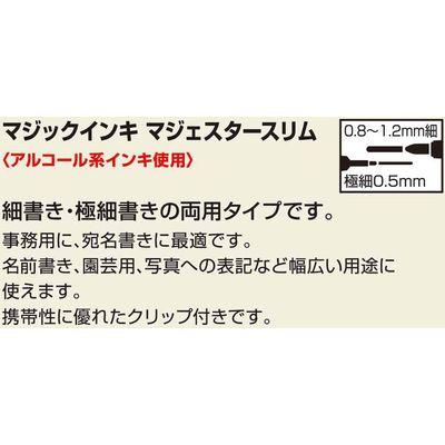 寺西化学工業 マジックインキ マジェスタースリム 黒 MMJ70-T1 10本 (直送品)