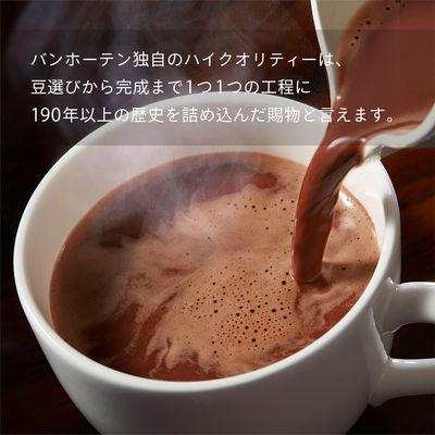 バンホーテンバラエティパック(20本入)