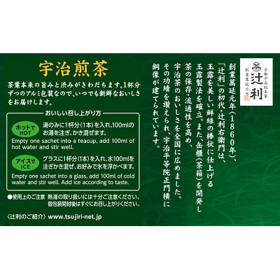 辻利インスタント煎茶 1箱(100本入)