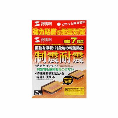 サンワサプライ 耐震ストッパー QL-78 1セット(2個入) (取寄品)