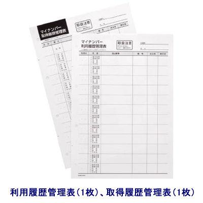 コクヨ マイナンバー取得・管理キット(保管用ファイル付) シンーSP210