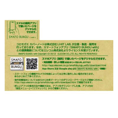 コロモガエカバーノートA5 ダイヤモンド