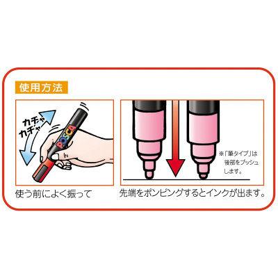 水性マーカー ポスカ 中字 黒