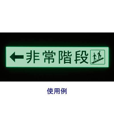 キングジム テプラ PROテープ 蓄光 18mm 白ラベル(黒文字) 1個 SY18YD