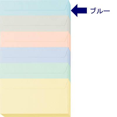 ムトウユニパック ナチュラルカラー封筒 長3横型 ブルー テープ付 1000枚(100枚×10袋)