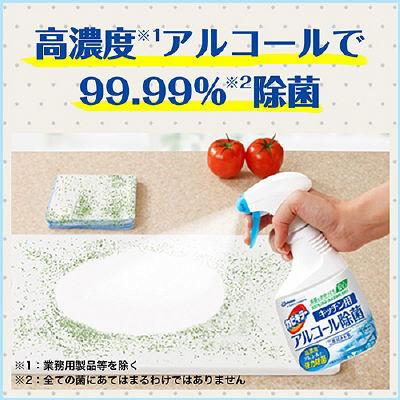 カビキラーキッチン用アルコール除菌セット