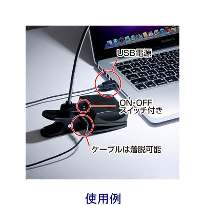 サンワサプライ USBクリップ式LEDライト ブラック USB-TOY66 (取寄品)