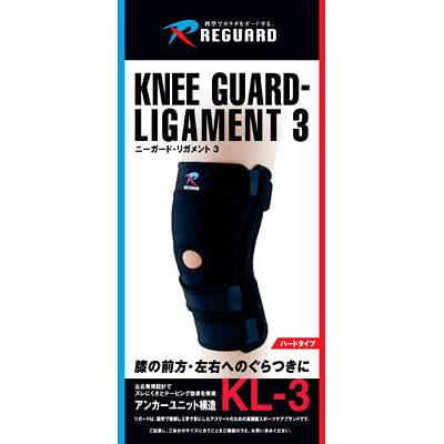 アルケア リガード ニーガード・リガメント3 KL-3 右 L 70673 1個 (取寄品)