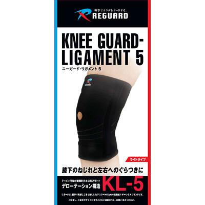 アルケア リガード ニーガード・リガメント5 KL-5 右 LL 70702 1個 (取寄品)