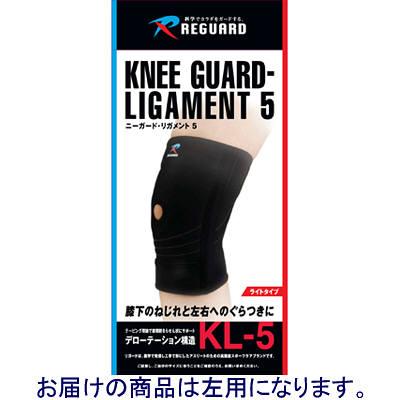 アルケア リガード ニーガード・リガメント5 KL-5 左 LL 70712 1個 (取寄品)