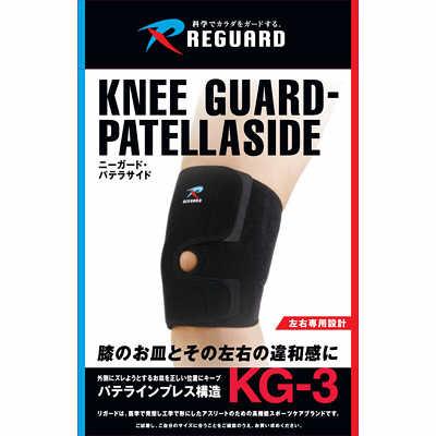 アルケア リガード ニーガード・パテラサイド KG-3 右 LL 70172 1個 (取寄品)