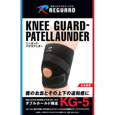 アルケア リガード ニーガード・パテラアンダー KG-5 3L 70191 1個 (取寄品)