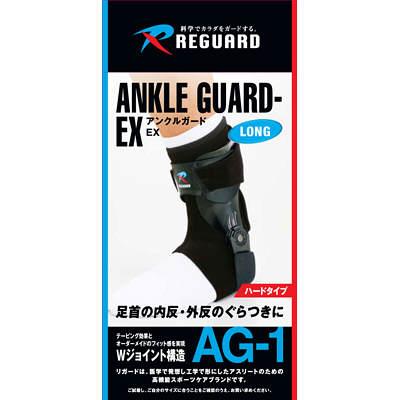 アルケア リガード アンクルガード・EX AG-1 ロング右 M 70433 1個 (取寄品)
