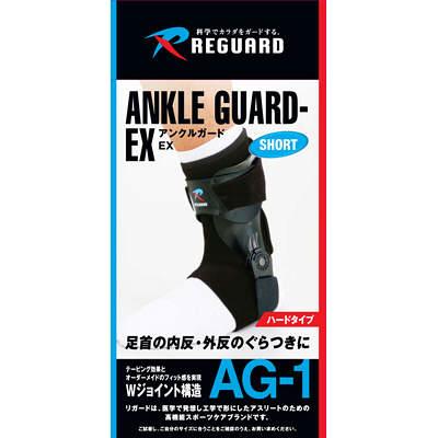 アルケア リガード アンクルガード・EX ショート右 M 70453 1個 (取寄品)