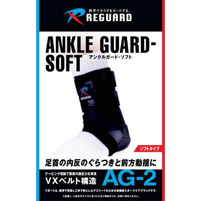 アルケア リガード アンクルガード・ソフト ブラック右 S 70124 1個 (取寄品)